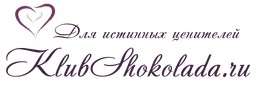 KlubShokolada.ru — всё для ценителей шоколада о шоколаде